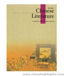 Китайские классические новеллы
